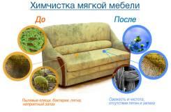 Услуги химчистки мебели. от 500руб.