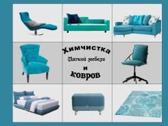 Химчистка ковров от 150 до 200 руб. /кв