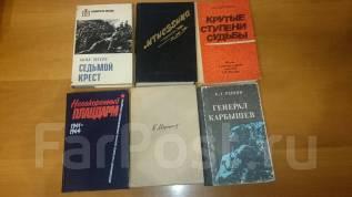 Книги о войне 1