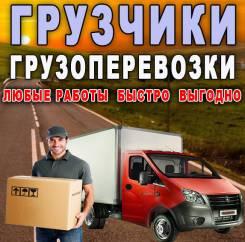 Транспортные услуги от компании ГрузОк22. Грузчики, Грузоперевозки