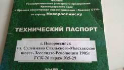 Гаражи капитальные. шоссе Мысхакское 15, р-н центральный, 21 кв.м., электричество, подвал.