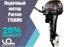 Parsun. 15,00л.с., 2-тактный, бензиновый, нога S (381 мм), Год: 2018 год