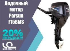 Parsun. 15,00л.с., 4-тактный, бензиновый, нога S (381 мм), 2018 год год