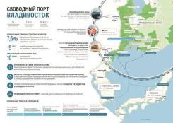 Бухгалтер Свободный порт Владивосток