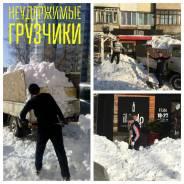 Операция Анти-Снег! Уборка снега оперативно! Спешим на помощь! Договора