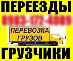 """Грузчики Барнаул"" Газель-Переезды-Разгрузка Фур"