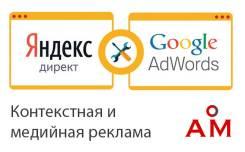 Эффективная реклама в Яндекс. Директ и Google Adwords. От 3990 р