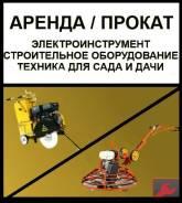 Прокат аренда резчик швов заглаживающая машина генератор виброплиты