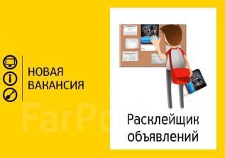 """Расклейщик. ООО """"Вэлком"""". Улица Нижнепортовая 1"""