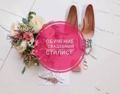 """Авторский курс """"Свадебный Стилист"""" макияж+прическа"""