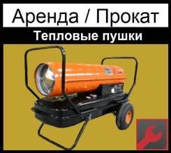 Тепловая пушка дизельная газовая электрическая прокат аренда