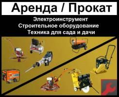 Прокат электро бензо инструмента строительного оборудования аренда