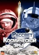 Мобильный 3d планетарий