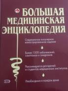 Медицина.