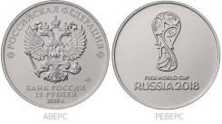 25 рублей 2018 ММД Футбол, Эмблема FIFA UNC в Капсуле 1 выпуск