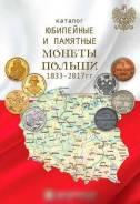 """Каталог """"Монеты Польши 1832-2017 годов"""" Выпуск №1 Март 2017"""