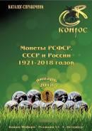 Каталог-справочник . Монеты Рсфср, СССР и России 1921-2018 годов