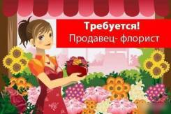 Продавец-флорист. ИП ПЕКА