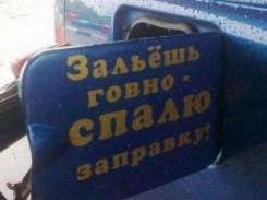 Часное лицо Купит бензин Аи-92 Аи-95 АИ-98