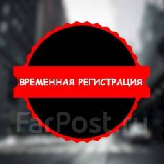 Временная регистрация на ГОД в Первомайском районе. Частное лицо!