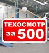Техосмотр-ВСЕ категории ТС (A, В, С, D, Е) -500 РУБ! 24 ЧАСА В Сутки!