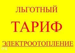 Оформление скидки 30% на эл. энергию для физ. лиц в Хабаровске