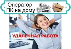 Менеджер на телефон (Оператор Колл центра на дому)