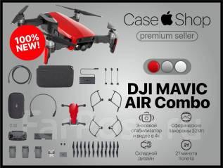 Квадрокоптер DJI Mavic Air Fly Combo. В наличии. Кредит. Доставка.