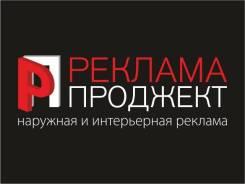 Наружная реклама в Хабаровске - компания «Реклама Проджект»