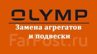 """Автокомплекс """"Olymp"""" Замена агрегатов и подвески"""