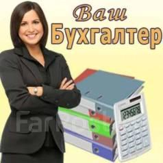 Ваш бухгалтер, отчетность, консультации. Регистрация ИП ООО