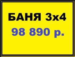 Срубы бань от 98 980 р. Оцилиндрованное бревно!. Акция длится до 12 апреля