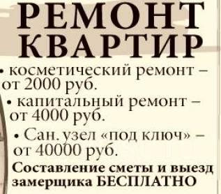 Ремонт квартир , офисов под ключ, русские одыкватные цены
