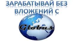 Распространитель. Globus. Уссурийск