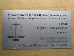 Услуги адвоката.