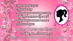 Брови, Ресницы , Маникюр
