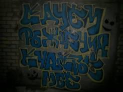 Граффити оформления, роспись
