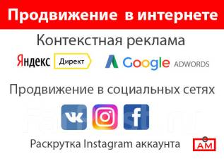 Эффективная реклама в Яндекс. Директ, Google, Insta, VK - от 4500 р.