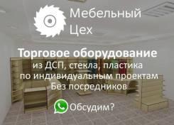 Изготовим на заказ торговое оборудование любой сложности Хабаровск