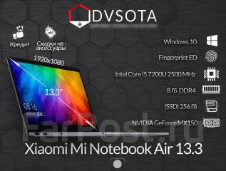 Xiaomi Mi Notebook Air 13.3. 13.3дюймов (34см), 3,1ГГц, ОЗУ 8192 МБ и больше, диск 256 Гб, WiFi, Bluetooth, аккумулятор на 10 ч.
