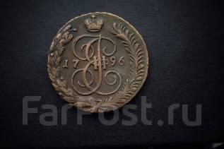 5 копеек 1796 г АМ редкая