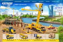 Услуги по ремонту/обслуживанию кранов Terex, Liebherr, Demag, Grove