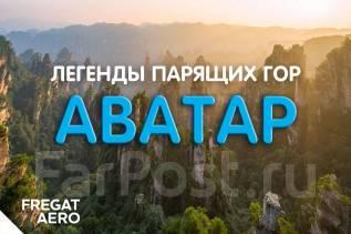 Чжанцзяцзе. Экскурсионный тур. Легенды парящих гор + древний город Фэнхуан. Тур на горы Аватар