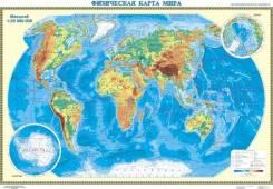 Карта мира физическая