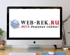 Создание сайтов от 4 000 рублей.