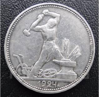 Один полтинник.1924г. ( П. Л ). Молотобоец. Серебро. Оригинал. XF.