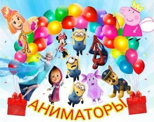 Организация Дней рождений. Аниматоры, Клоуны, Ведущие 800 руб/час