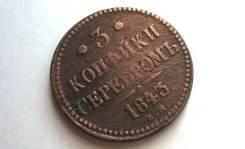 Нечастая! Большая! 3 Копейки Серебром 1843 год (ЕМ) Николай 1