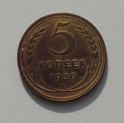 5 копеек 1930 года