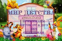"""Частный Детский САД """"Mir Detstva"""" 8000 от 4 до 6 лет."""